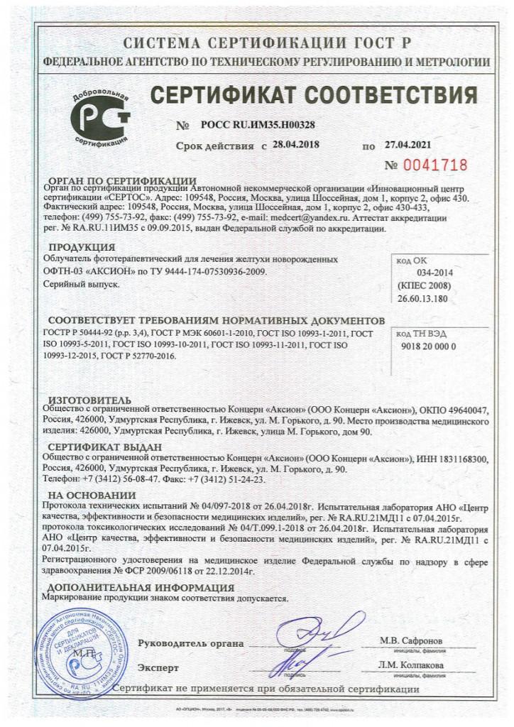 sertifikat-oftn-03